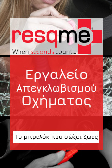 Εργαλείο Απεγκλωβισμού από Όχημα resqme