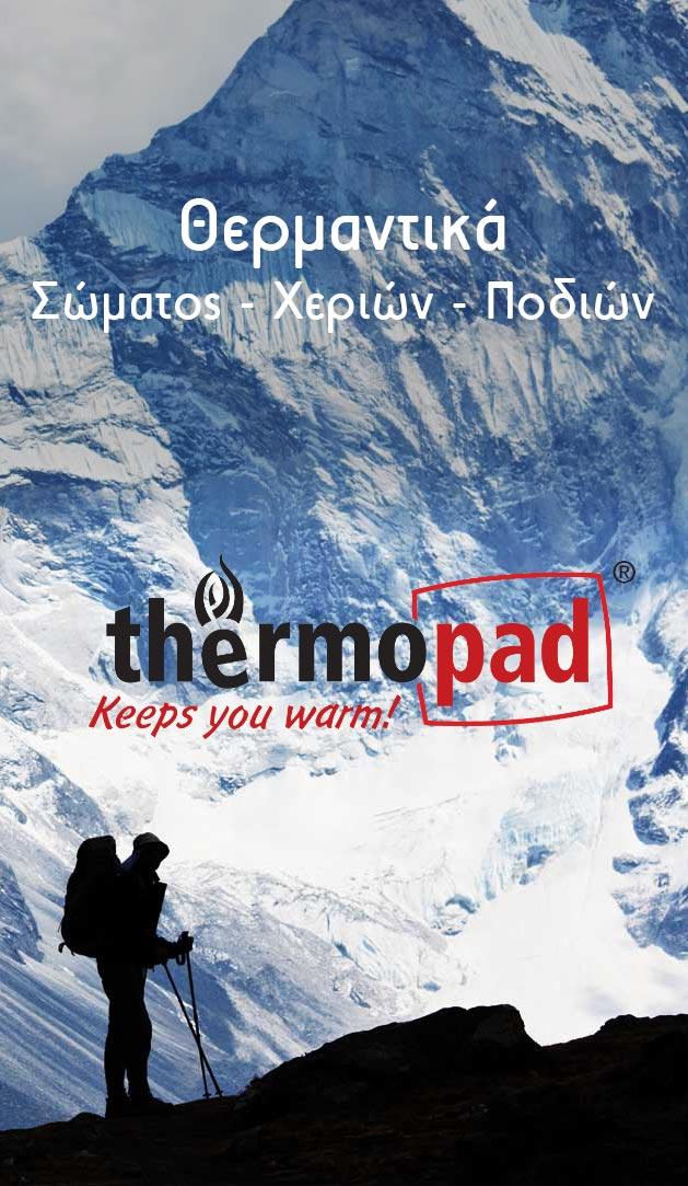ThermoPad Θερμαντικά